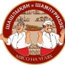 Шашлыкян и шампуридзе